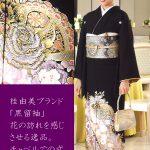お客様レビュー 桂由美ブランド黒留袖(yumi-katsura-2)【花の訪れ】