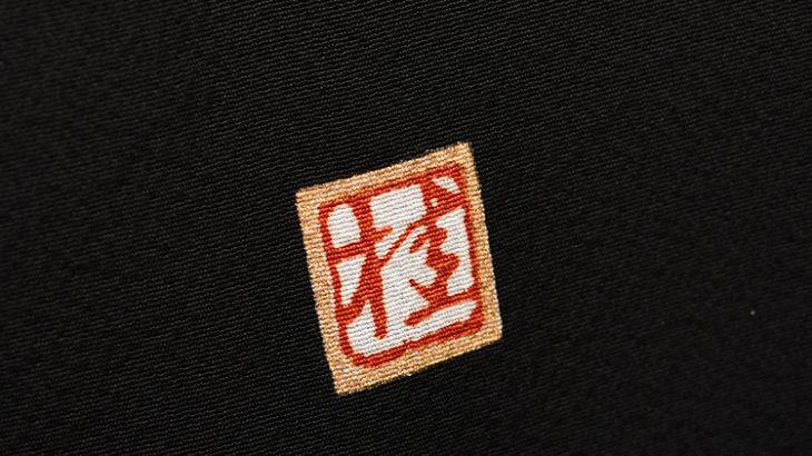 新作入荷!「黒留袖 桂由美 yumi-katsura-25」